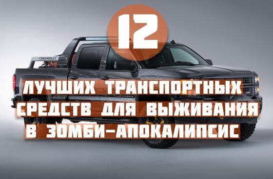 12 кращих транспортних засобів для виживання в зомбі-апокаліпсис