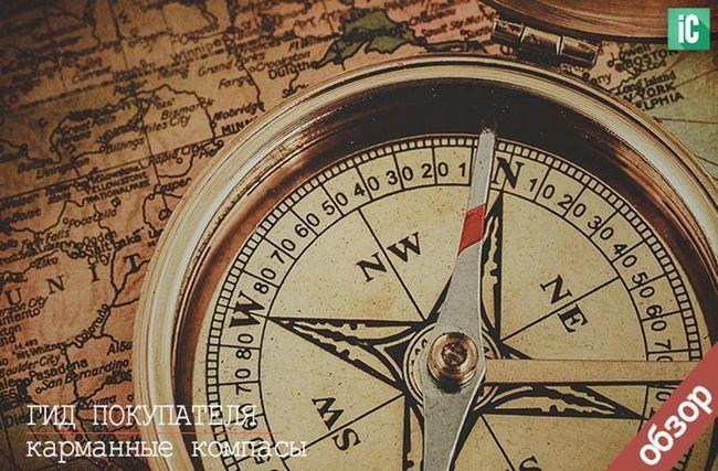 Гід покупця: кращі кишенькові компаси