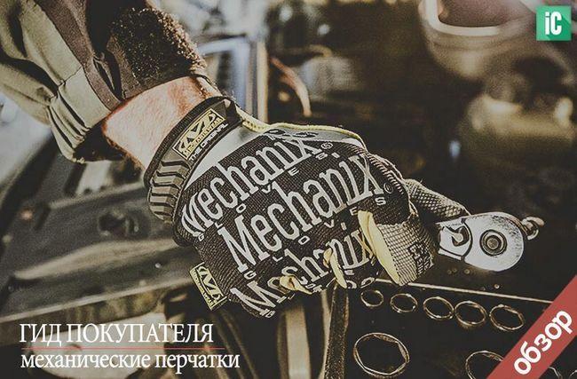 Гід покупця: кращі механічні рукавички