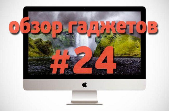 Огляд гаджетів # 24