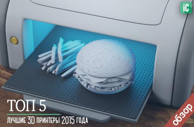 Топ 5: найкращі 3d принтери