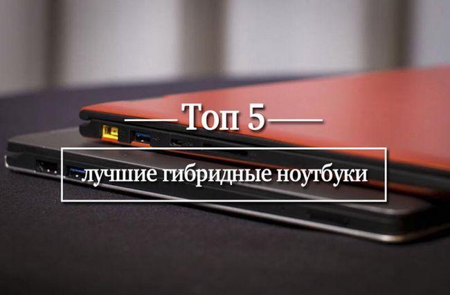 Топ 5: найкращі гібридні ноутбуки