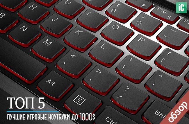 Топ 5: найкращі ігрові ноутбуки до 1000 $