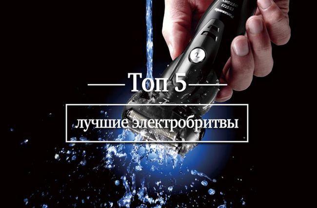 Топ 5: найкращі електробритви