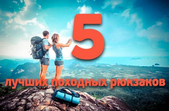 5 кращих похідних рюкзаків