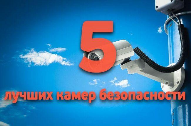 5 кращих камер безпеки