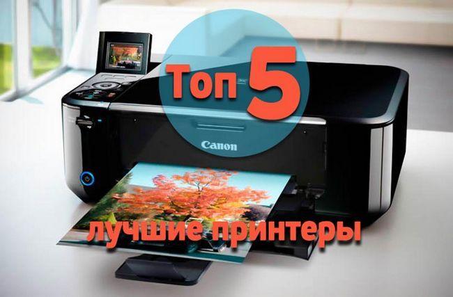 Топ 5: найкращі принтери