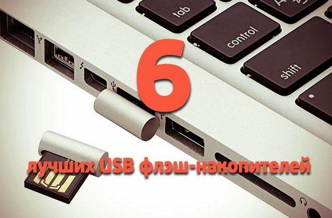 кращі USB флеш-накопичувачі
